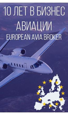 бизнес авиация России
