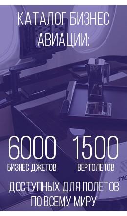 каталог бизнес джетов