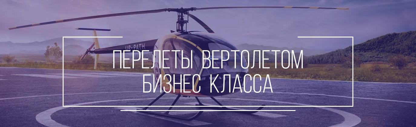 вертолеты бизнес авиации