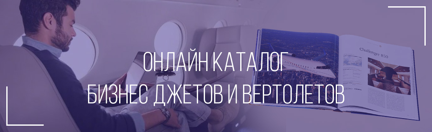 каталог самолетов бизнес авиации