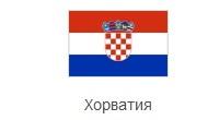 бизнес джет в Хорватию
