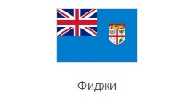 бизнес джет на Фиджи