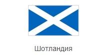 бизнес джет в Шотландию