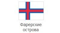 бизнес джет на Фарерские острова
