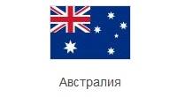 бизнес джет в Австралию