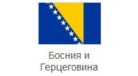бизнес джет в Боснию и Герциговину