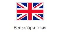 бизнес джет в Великобританию
