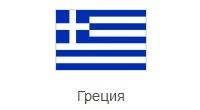 бизнес джет в Грецию