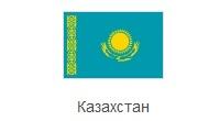 бизнес джет в Казахстан