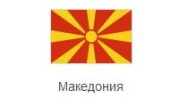 бизнес джет в Македонию