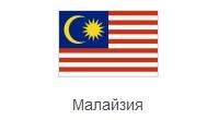 бизнес джет в Малайзию