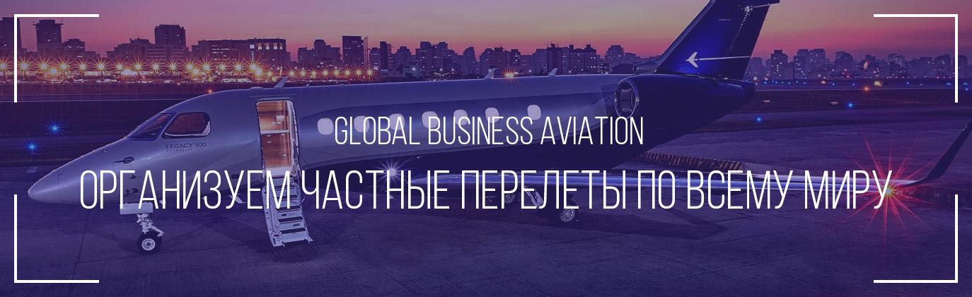 стоимость перелета самолетом Piaggio бизнес авицаии