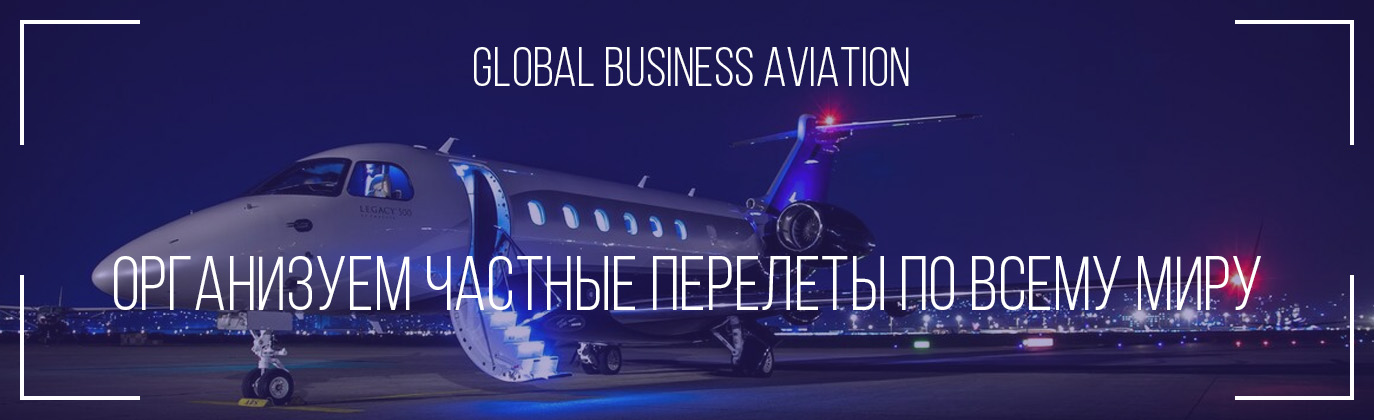 бизнес авиация Милана
