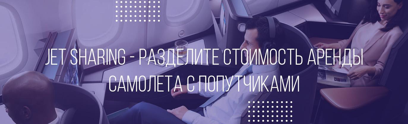 Jet Sharing в бизнес авиации