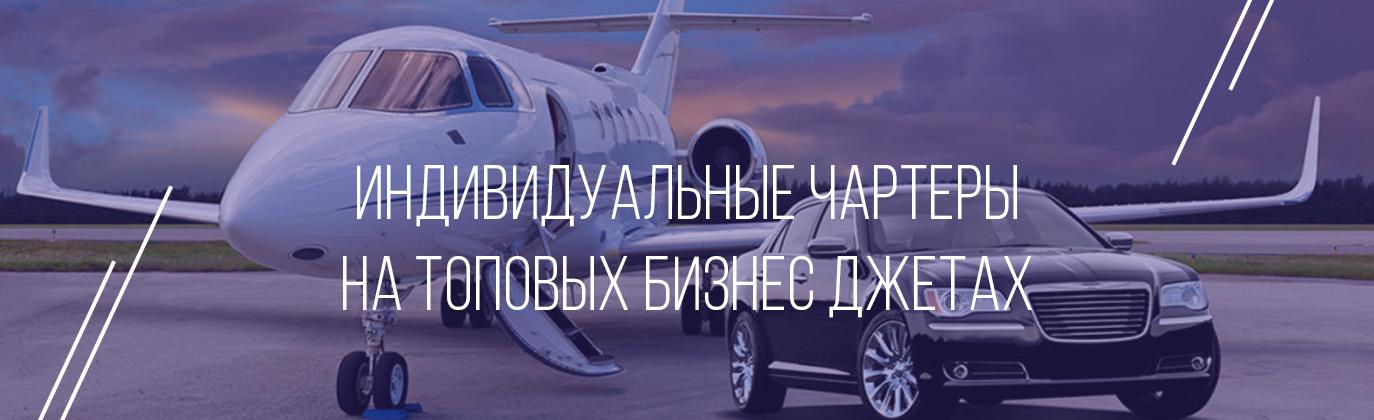 арендовать частный самолет