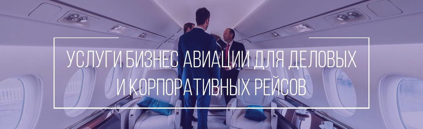 бизнес авиация Пулково 3