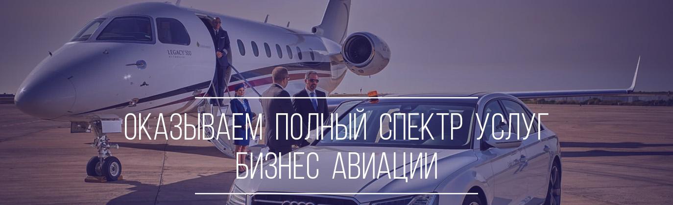 перелет бизнес джетом в Красноярск