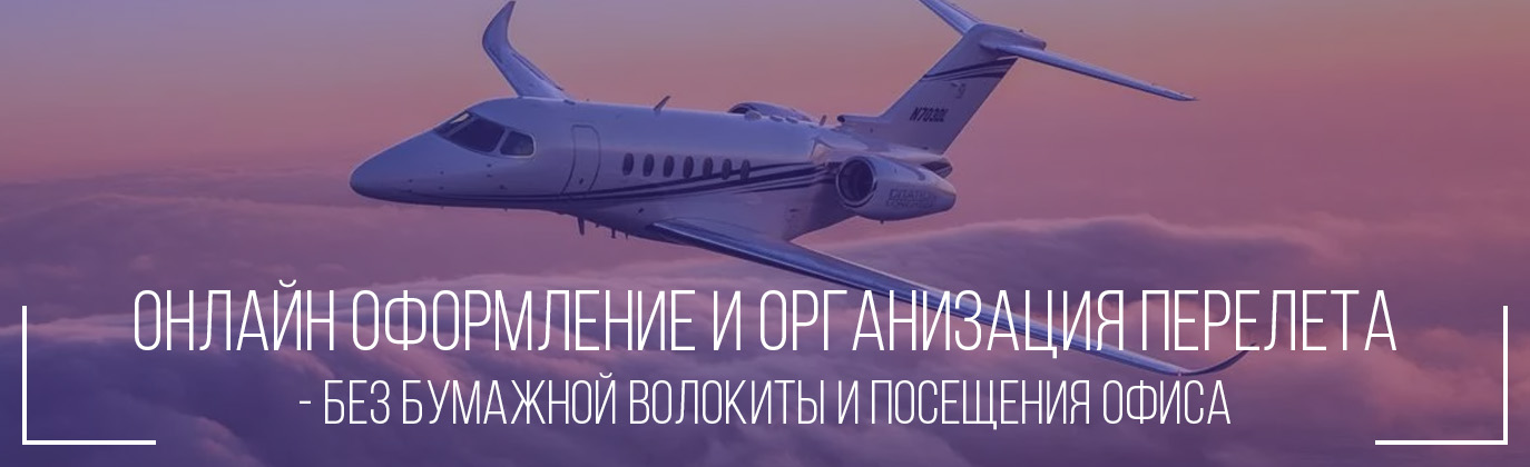 онлайн оформление перелета частным самолетом