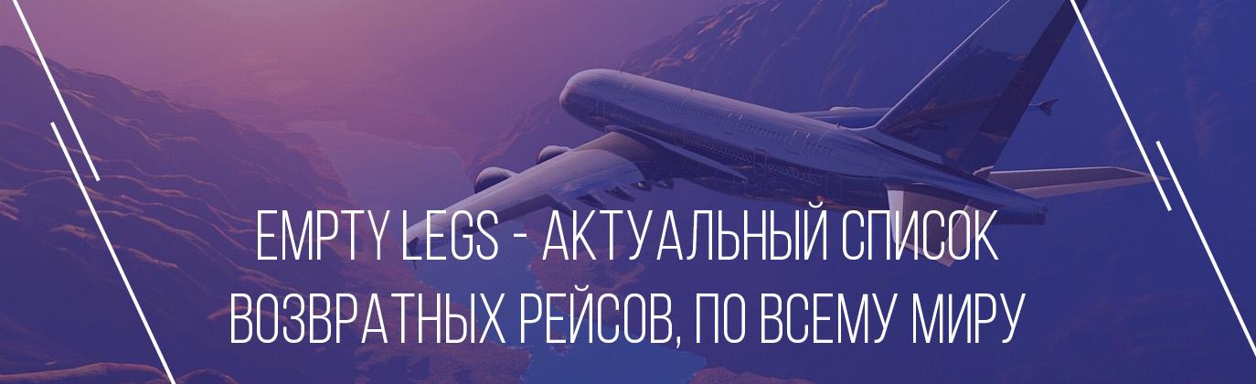 возвратные рейсы Empty Legs