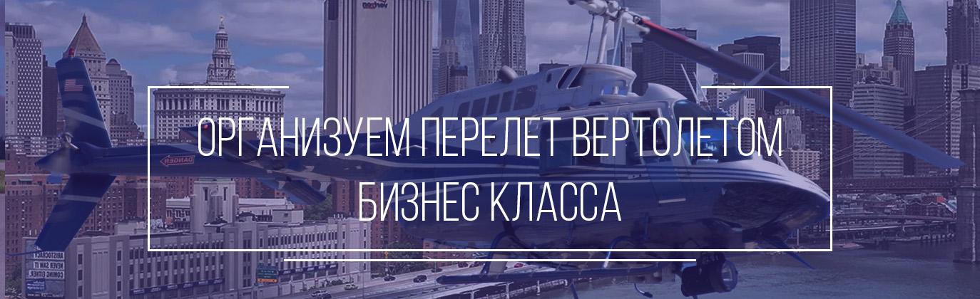 вертолеты бизнес класса